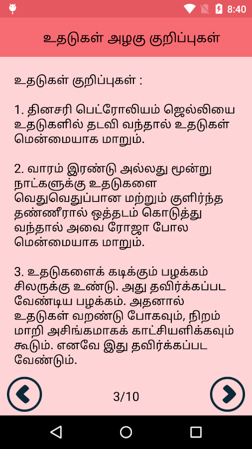 Tamil Beauty Tips 13 Screenshot 14