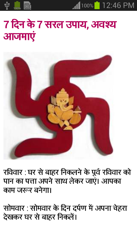 Vastu Shastra Tips For Living Room In Marathi Bedroom