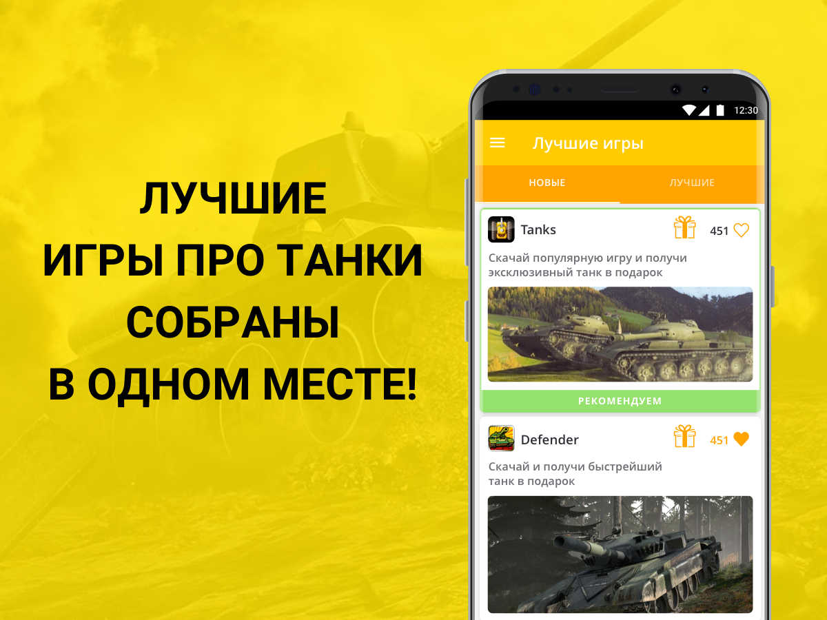 Рамки для стрима world of tanks