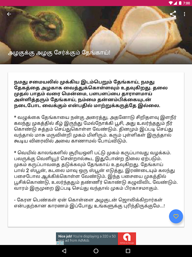Tamil Beauty Tips 2.1.1 APK Download - Android Lifestyle Apps