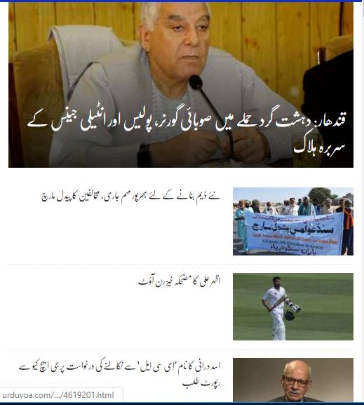 VOA Urdu 1 0 APK Download - Android Новости и журналы Приложения