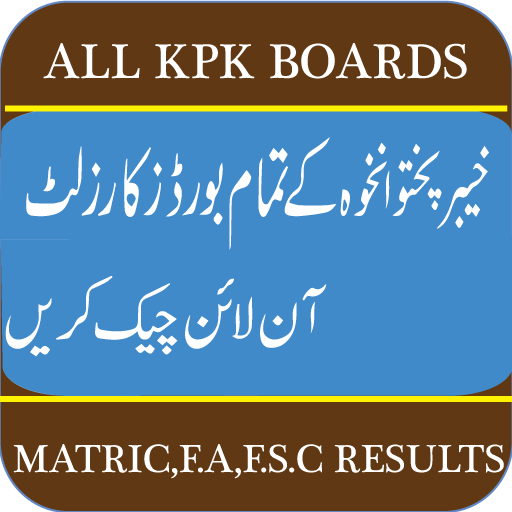 All Kpk Board Results Matric F s c Check online 1 2 3 APK Download