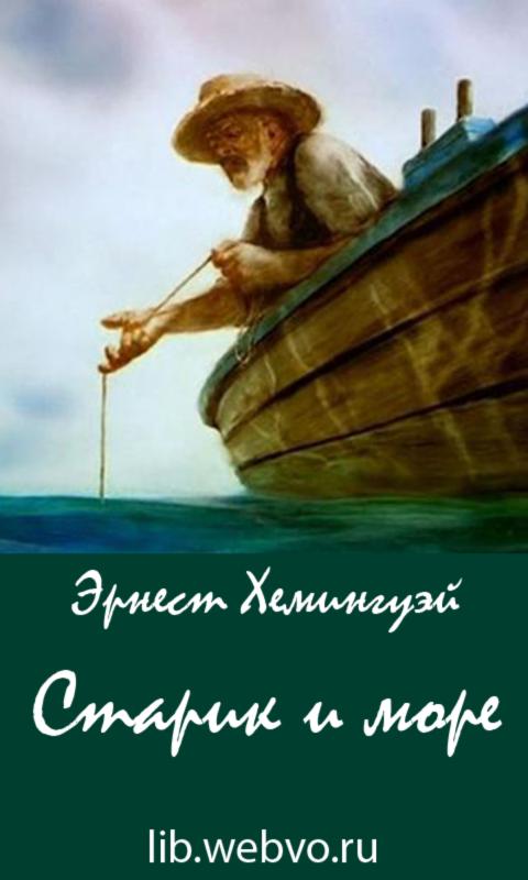 Эрнест хемингуэй старик и море fb2 скачать
