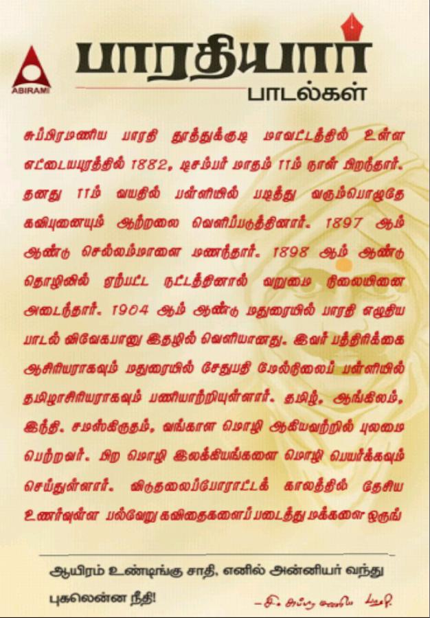 Tamil Thalattu Songs Download