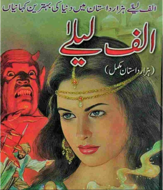 Alif Laila Stories Urdu Arabian Nights Arabic 5 0 APK Download