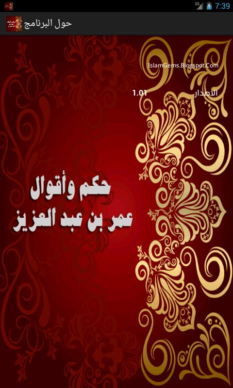 حكم واقوال عمر بن عبد العزيز 1 03 Apk Download Android