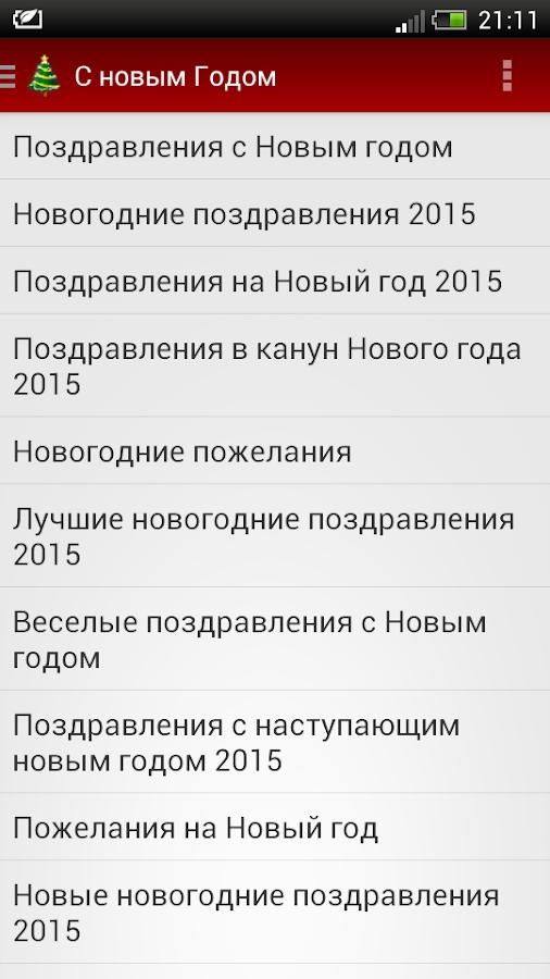 Поздравление с 2015 в смс