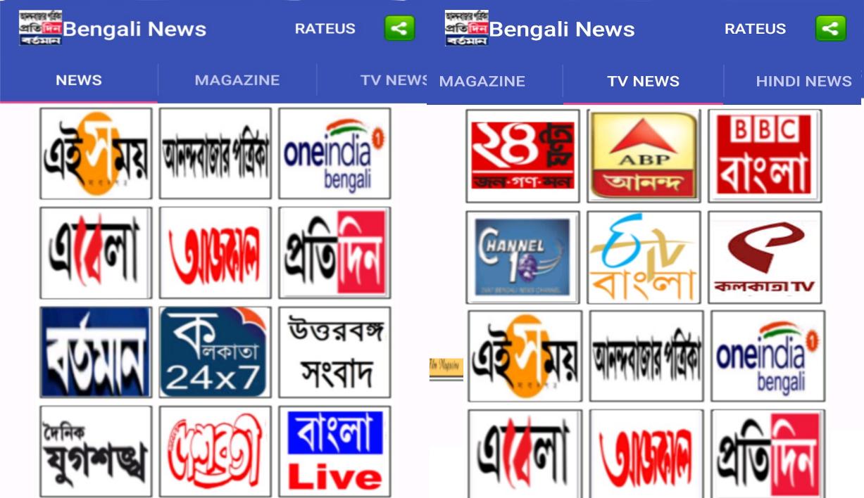 Bengali News - Bangla News Paper 1 0 APK Download - Android