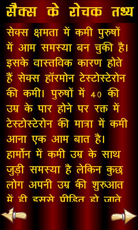 hindi erotic stories in hindi font № 68973