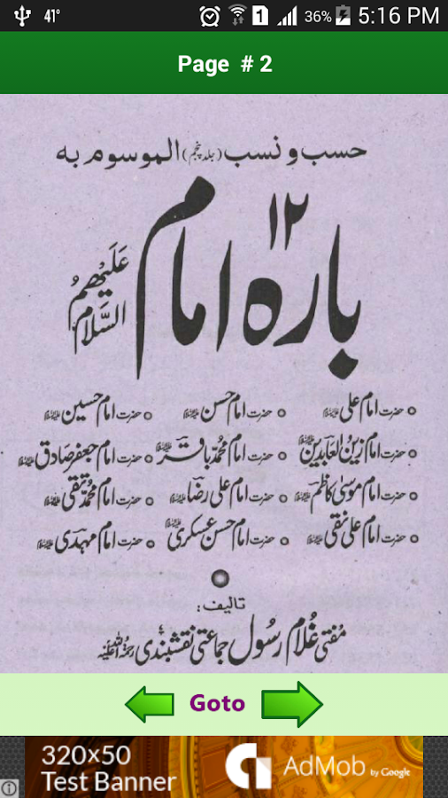12 imam a s urdu islamic book 7 0 apk download   android