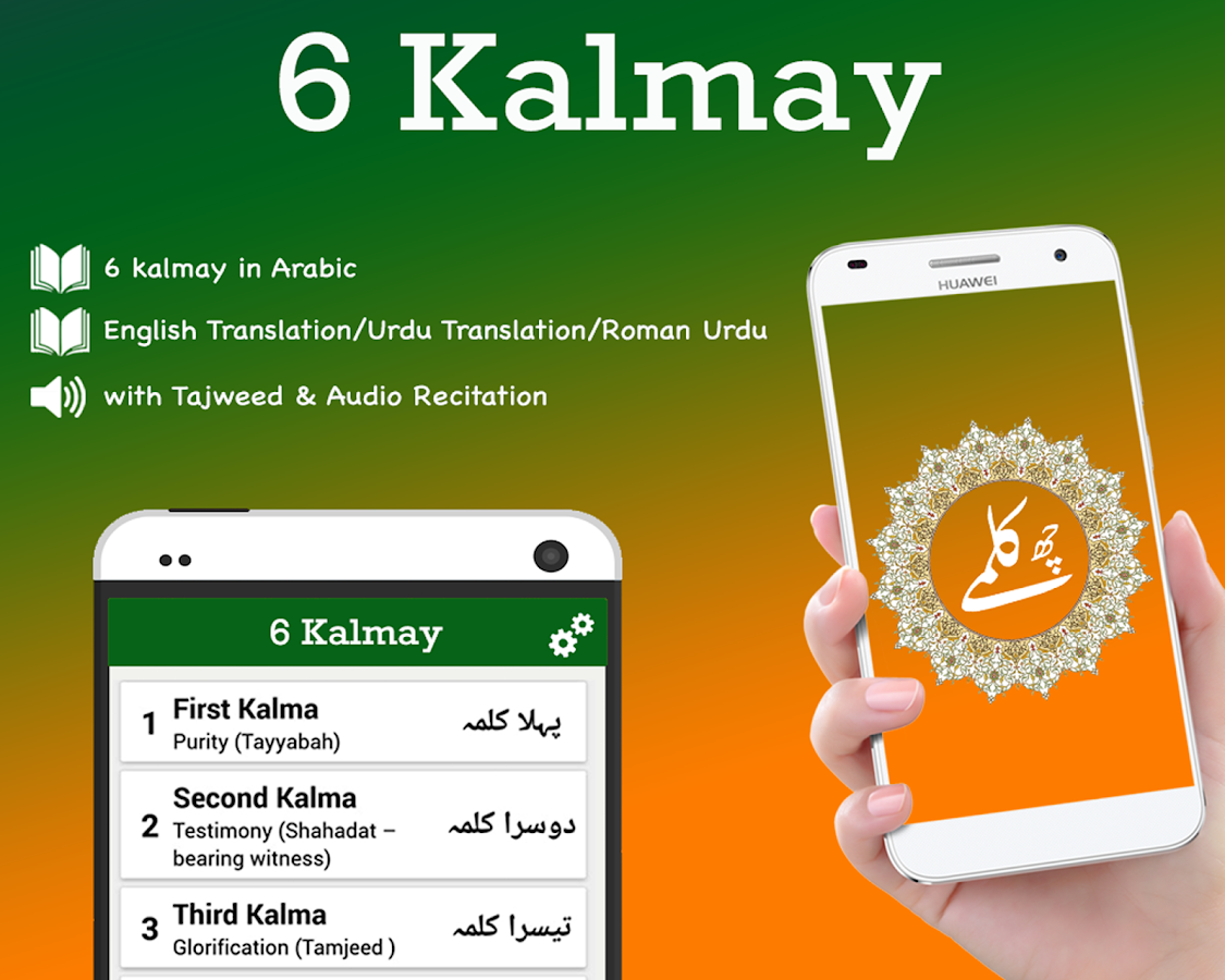 What Is Kalma In Urdu Grammar