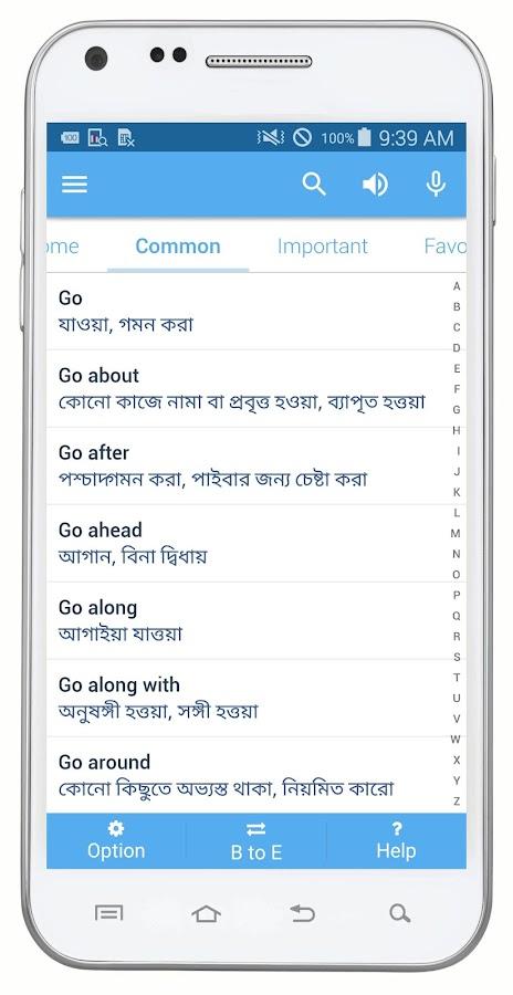Beaches] English to bengali dictionary offline apk download
