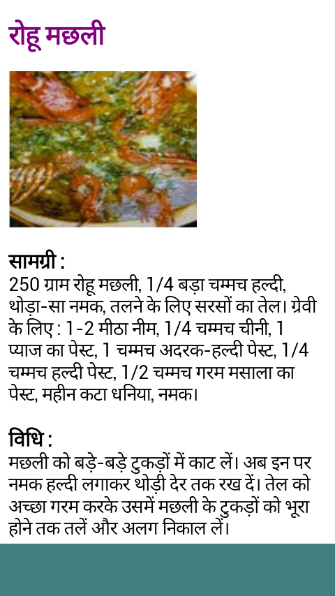 Indian food recipes in hindi 31 apk download android health indian food recipes in hindi 31 screenshot 6 forumfinder Choice Image