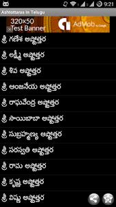 Ashtottaras In Telugu 2.1 screenshot 1