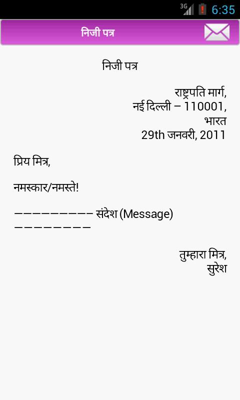 Formal letter format in hindi stopboris Choice Image