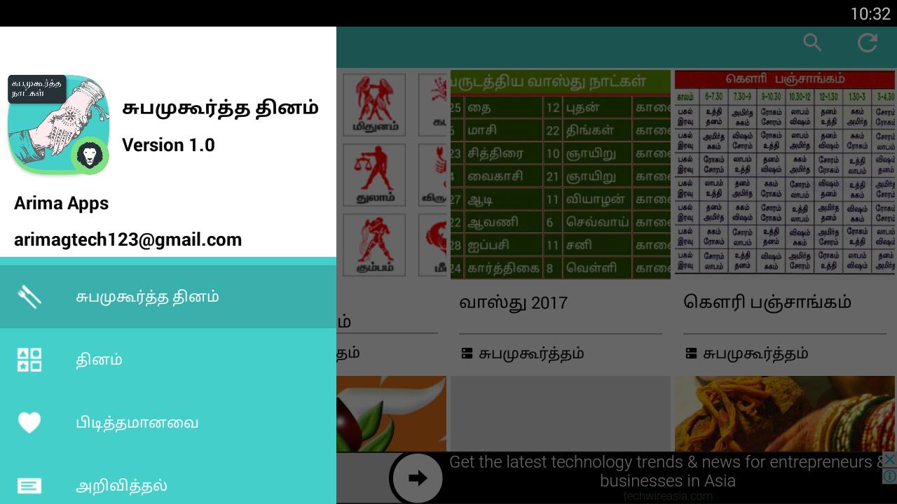 دانلود Tamil Subhamuhurtham Days 2017 1 0 APK - برنامه های