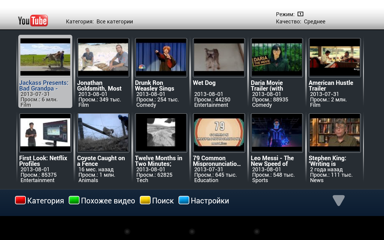 Iptv Set Top Box Emulator 0 8 05 Apk Download Android