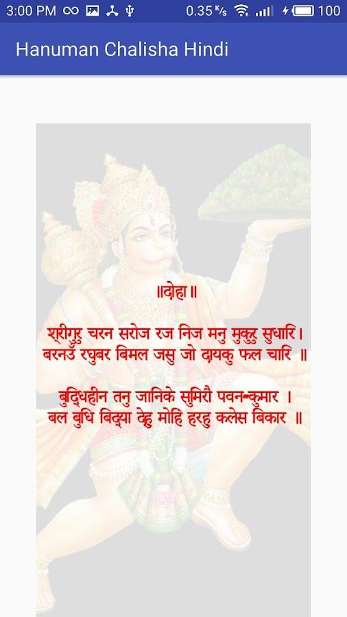 Hanuman Chalisa Hindi 1 0 APK Download - Android Books & Reference