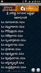 Ashtottaras In Telugu 2.1 screenshot 3