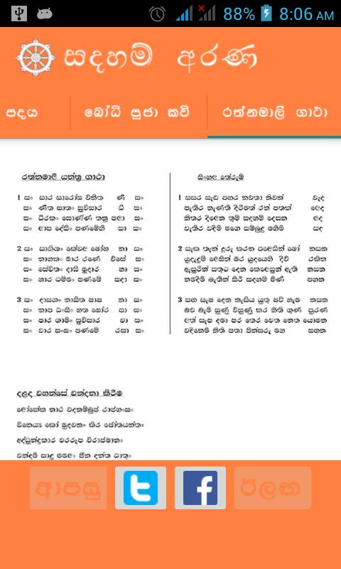 Bodhi Puja Gatha Pdf Free