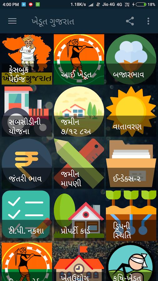 Khedut Gujarat - ખેડૂત ગુજરાત 1 8 APK Download