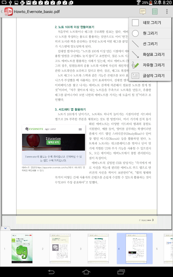 PDF Viewer for Windows 8 Download - softpediacom