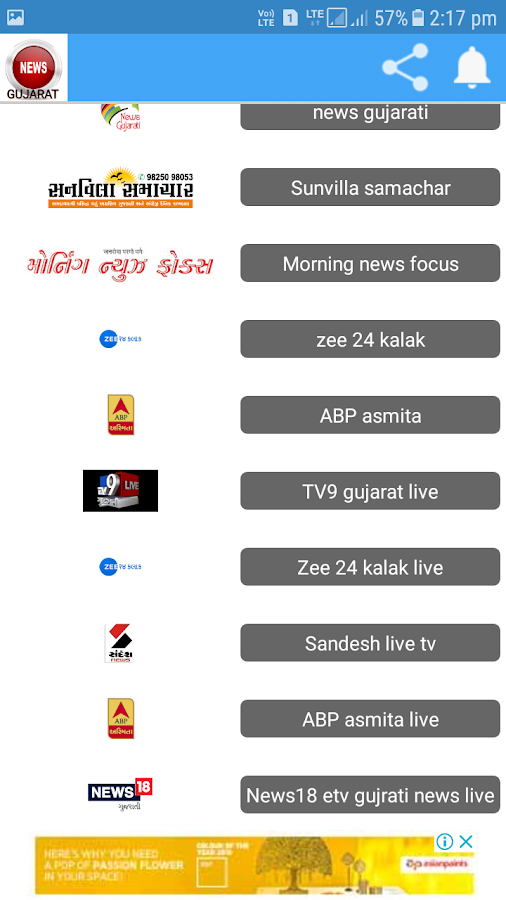 News GUJARAT 1 1 APK Download - Android News & Magazines Apps
