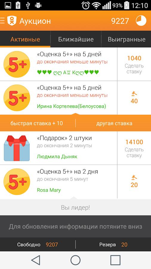 Скачать Одноклассники 2.0 Apk