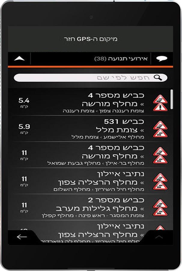 gps atual download igo primo navigation | calehuly ga