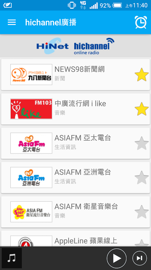Xuite 隨意聽1.0.2.2 APK Download - Android Music & Audio Apps