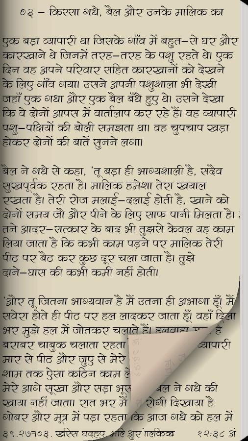 hindi erotic stories in hindi font № 68977