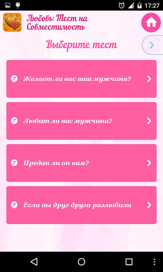 test-moya-seksualnost