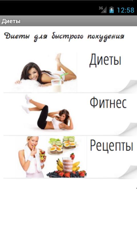 Диеты для быстрого похудения диета