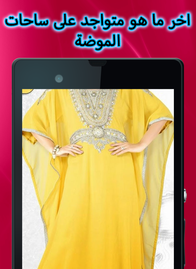 b7c584460 موديلات دشاديش تجنن 4.1 APK Download - Android Lifestyle Apps