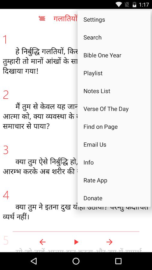 Hindi Bible + Full Free Audio Bible 1 0 14 APK Download