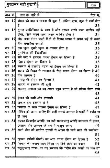 umrah guide pdf in hindi