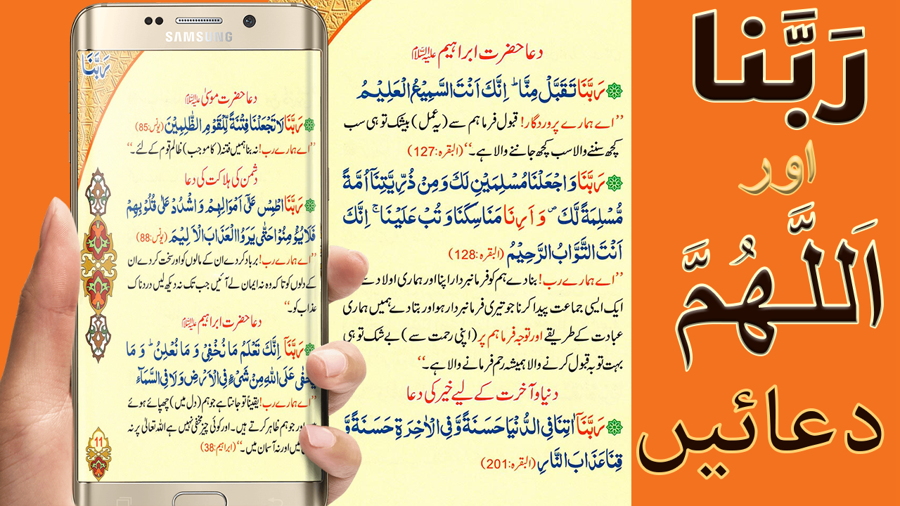دانلود 59 Rabbana Duas (قرآنی دعائیں) Allah Huma Sale Ala