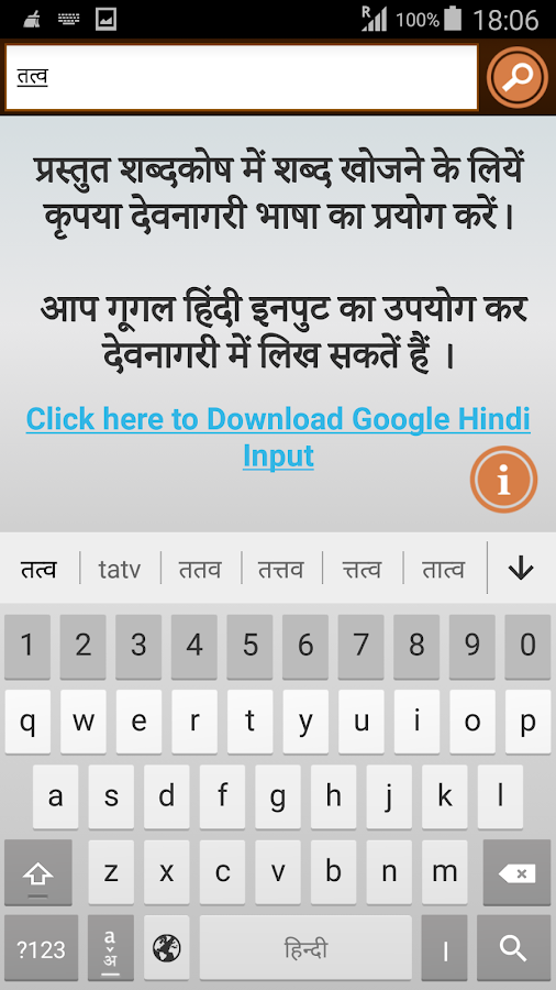 hindi to hindi dictionary 1 1 apk download android books