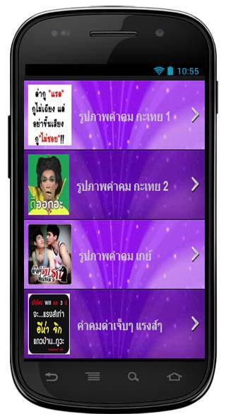 Download APK File Fuzz Gay live stream entertainment 1