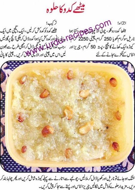 Eid Desserts Urdu Recipes 1 Screenshot 4