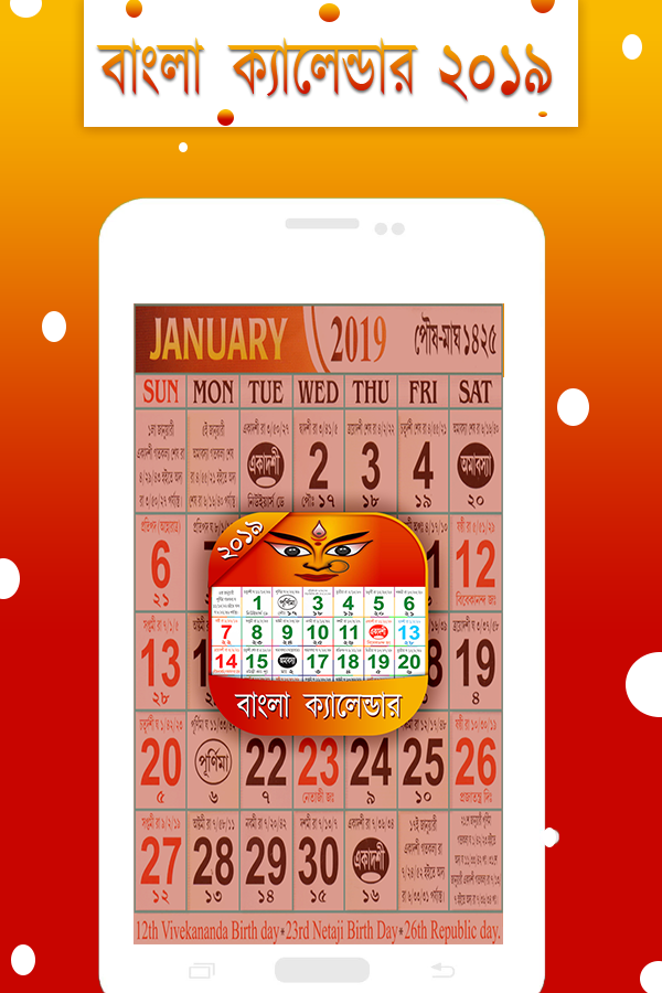 Bangla Calendar 2019 1 3 APK Download - Android Books