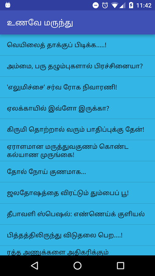 dictionary in english to tamil to tamil meaning