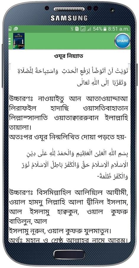 পূর্ণাঙ্গ নামাজ শিক্ষা - Namaz Shikkha 7 3 APK