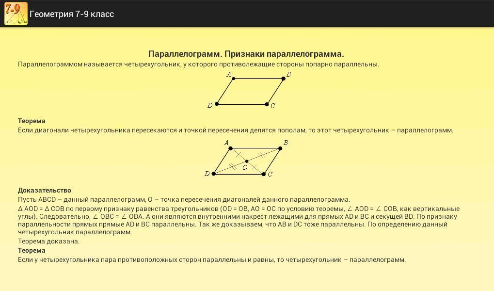 Шпаргалка по геометрии рисунок образец определение
