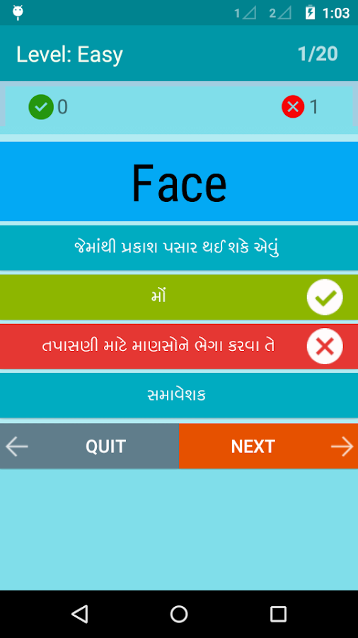 English to gujarati dictionary 27 apk download android english to gujarati dictionary 27 screenshot 6 stopboris Image collections
