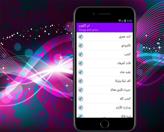 d8a204ef2 ام كلثوم أغاني وكلمات انت عمرى 1.0 APK Download - Android Music ...
