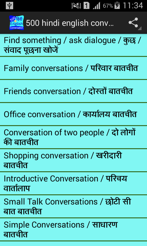 dialogue between three friend Easy english conversations index this is a typical easy english conversations while celebrating the birthday of a friend characters sam, yash, raj and steward.