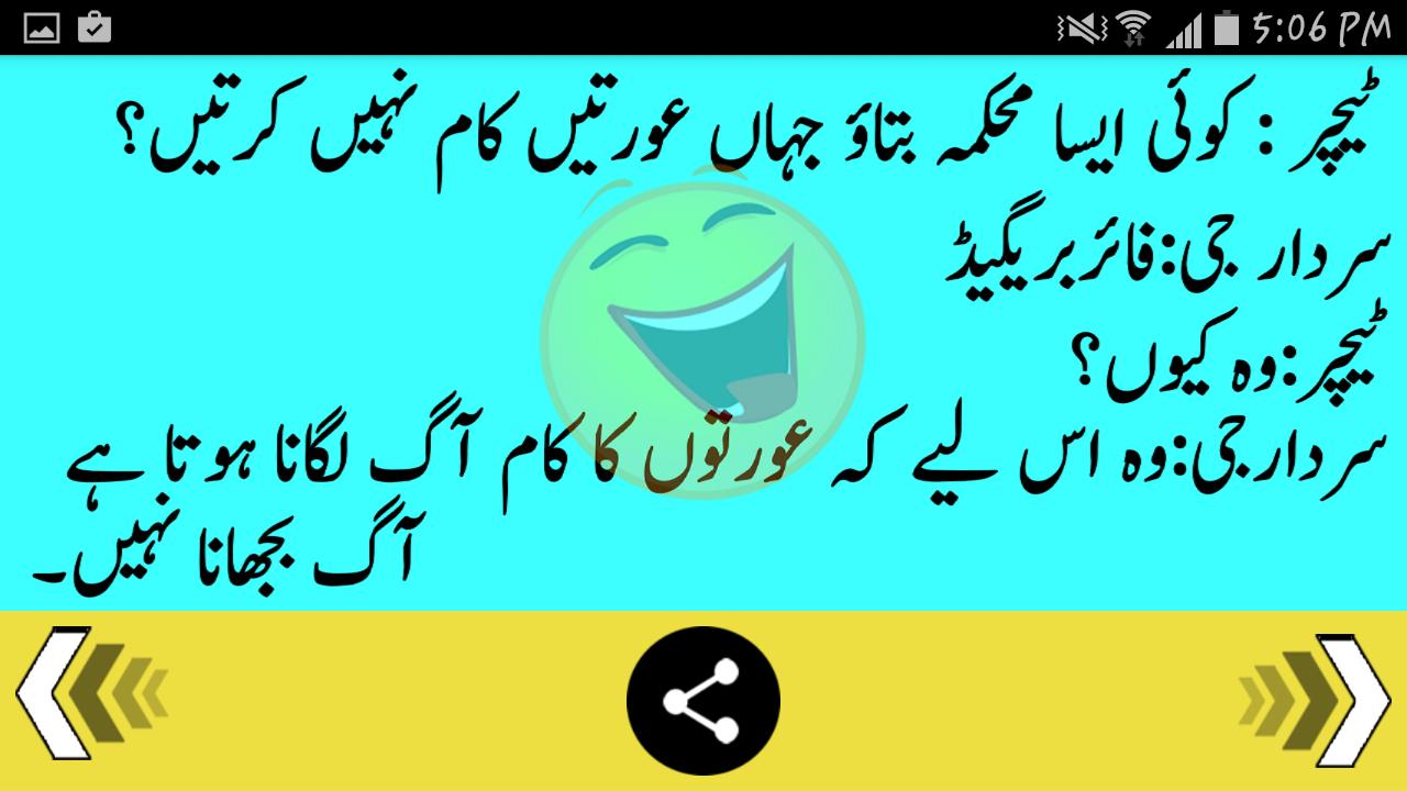 Mazahiya Shair O Shairy 1 0 3 Apk Download Android Books