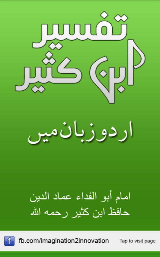 Tafseer Ibn Kathir Urdu Pdf Free Download - totallycrise