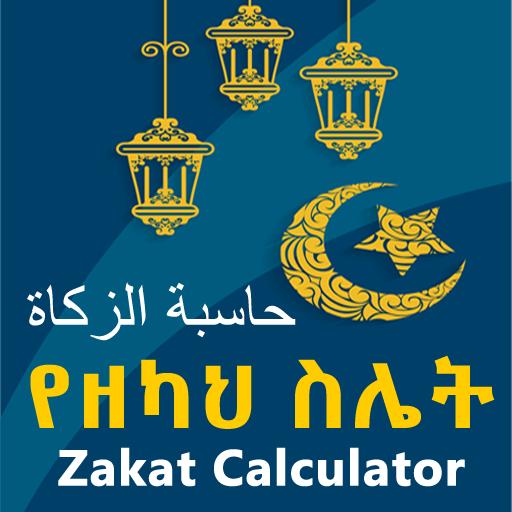 የዘካህ ስሌት - Zakat Calculator 1 0 APK Download